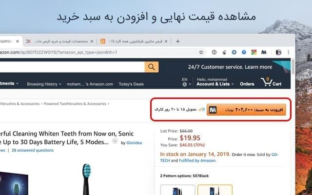 خریدی ساده از آمازون با افزونه مالتینا برای گوگل کروم