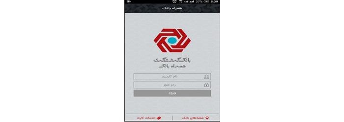 فعالسازی رمز پویا بانک گردشگری 1