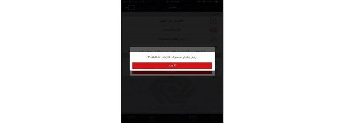 فعالسازی رمز پویا بانک گردشگری 5