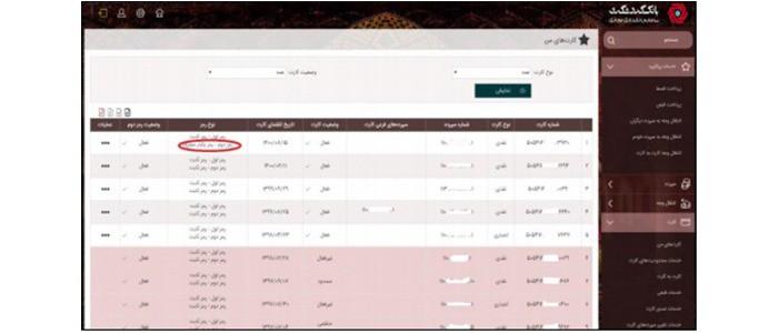 فعال کردن رمز دوم پویا در سامانه اینترنت بانک گردشگری 4