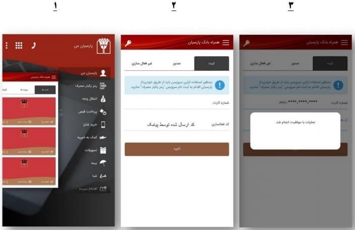 فعالسازی رمز پویا بانک پارسیان