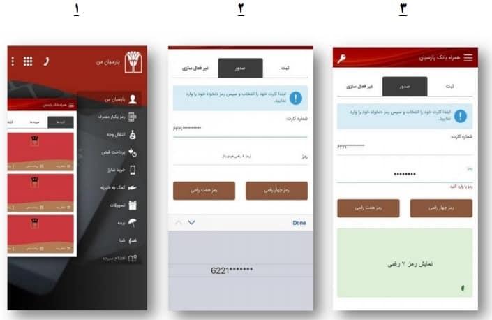 فعالسازی رمز پویا بانک پارسیان 2