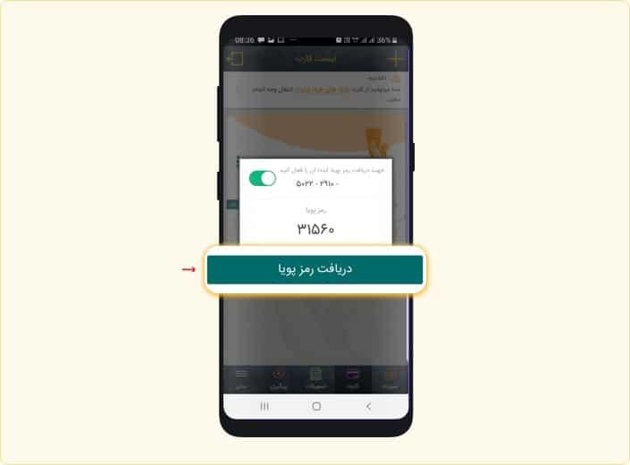 فعالسازی رمز دوم پویا بانک پاسارگاد 4