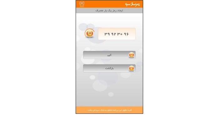 فعالسازی رمز پویا بانک سپه 6