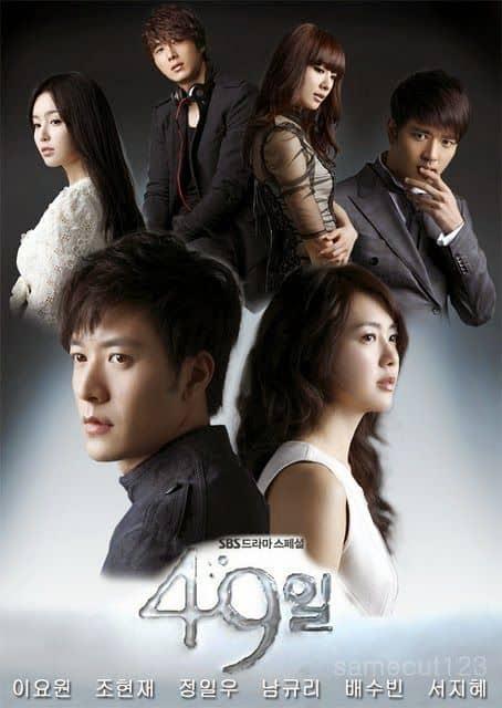 سریال کره ای 49 روز