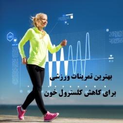 کاهش کلسترول خون با ورزش | کلسترول خوب و کلسترول بد
