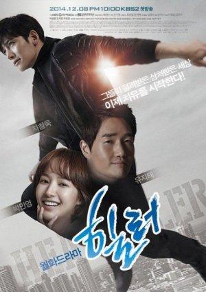 هیلر، یکی از بهترین سریال های کره ای کمدی
