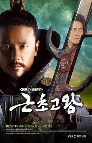 امپراتور گئون چوگو یکی از بهترین سریال های کره ای تاریخی و حماسی کشور کره است.