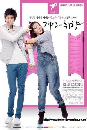 سلیقه شخصی؛ یکی از بهترین سریال های کره ای