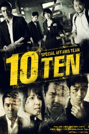 سریال کره ای گروه ویژه شماره 10
