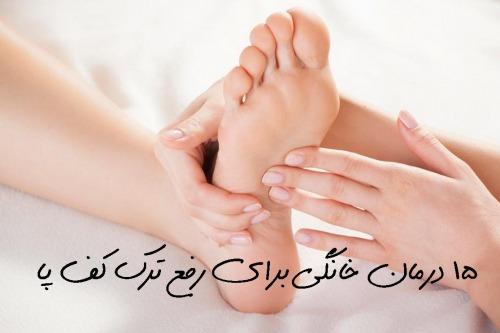 15 روش درمان خانگی برای رفع ترک کف پا