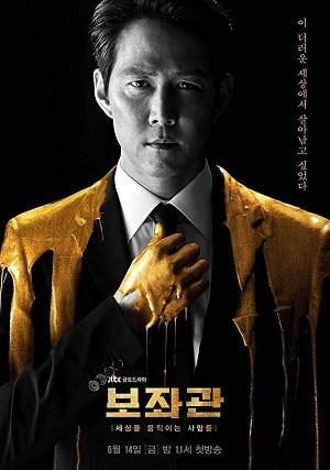 سریال کره ای دستیار رئیس جمهور