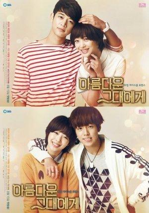 سریال کره ای به زیبایی تو