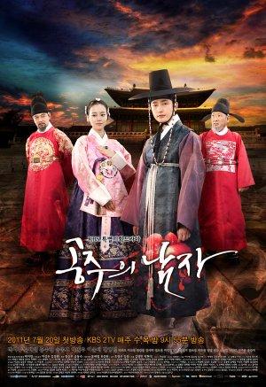 سریال کره ای عشق شاهزاده خانم