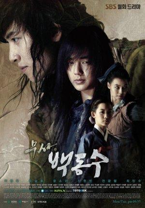 سریال کره ای بک دونگ سو دلاور