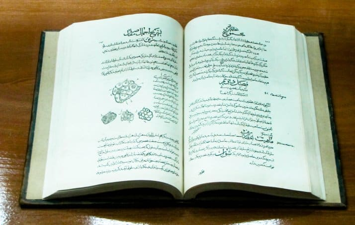 کتاب قانون اثر معروف ابن سینا