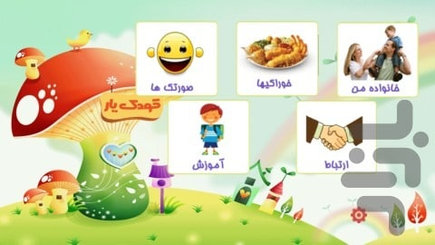 اپلیکیشن کودک یار برای کمک به افراد مبتلا به اوتیسم