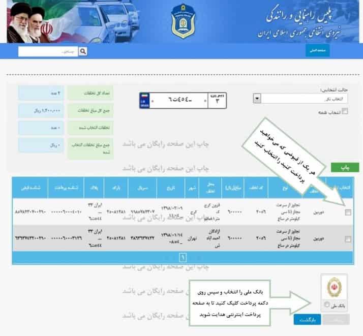 استعلام و پرداخت خلافی خودرو از سایت پلیس راهور