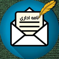 نامه اداری خود را به بهترین شکل ممکن بنویسید با چندین نمونه نامه اداری