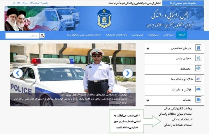 استعلام خلافی خودرو و سایر خدمات سایت پلیس راهور