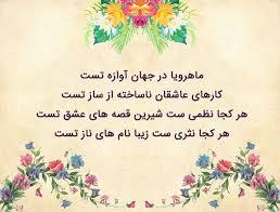 شعر زیبای سنایی