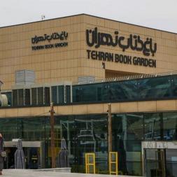 سفر به باغ کتاب تهران| تجربه ای جدید و به یاد ماندنی به خانواده خود هدیه دهید