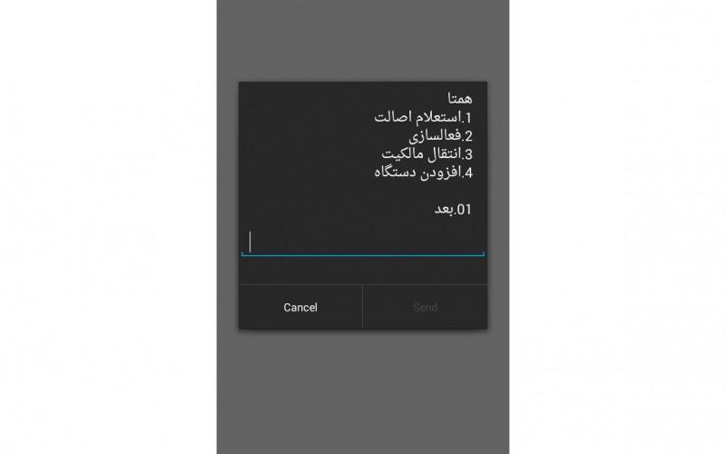 رجیستری گوشی-مرحله اول