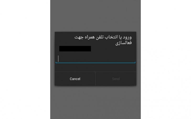 رجیستری گوشی-مرحله3