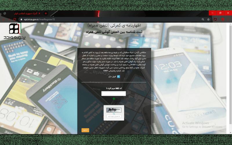رجیستری گوشی-وبسایت گمرگ1
