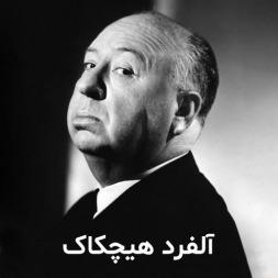 معرفی پنج فیلم برتر آلفرد هیچکاک