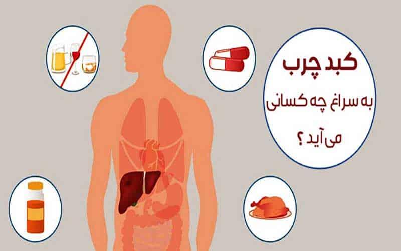 روش های درمان کبد چرب