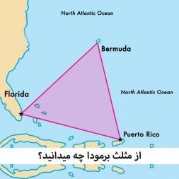 مثلث برمودا | برسی تاریخچه عجیب و رخدادهای واقعی در مثلث برمودا