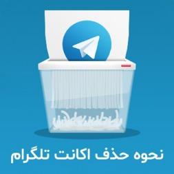 آموزش دیلیت اکانت تلگرام به صورت تصویری و مرحله به مرحله