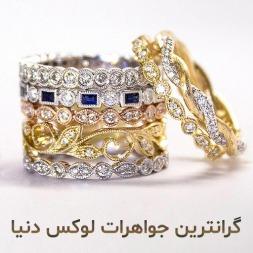 معرفی بهترین برندهای جواهرات لوکس دنیا به همراه لینک خرید