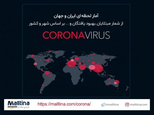 آمار لحظه ای ویروس کرونا در ایران و جهان