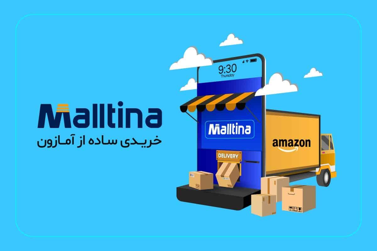 مالتینا، خریدی ساده از آمازون