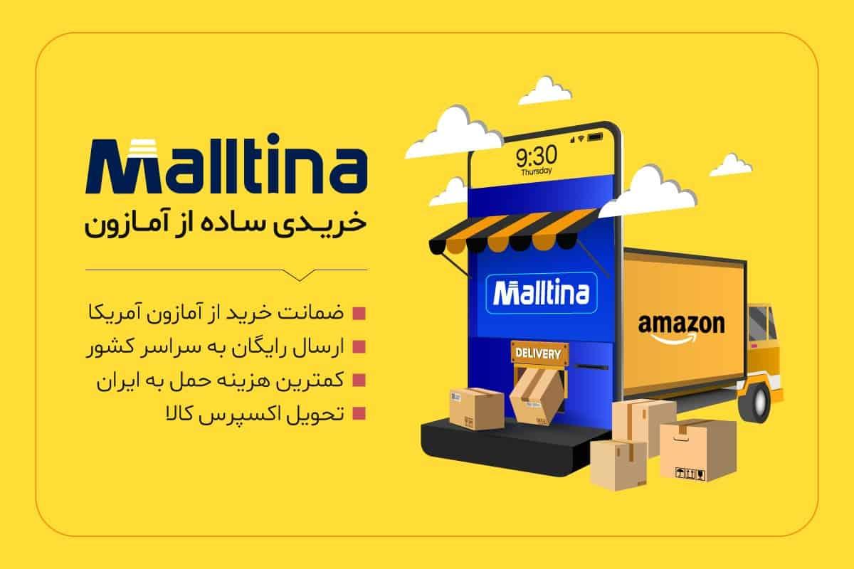 دلایل خرید از مالتینا