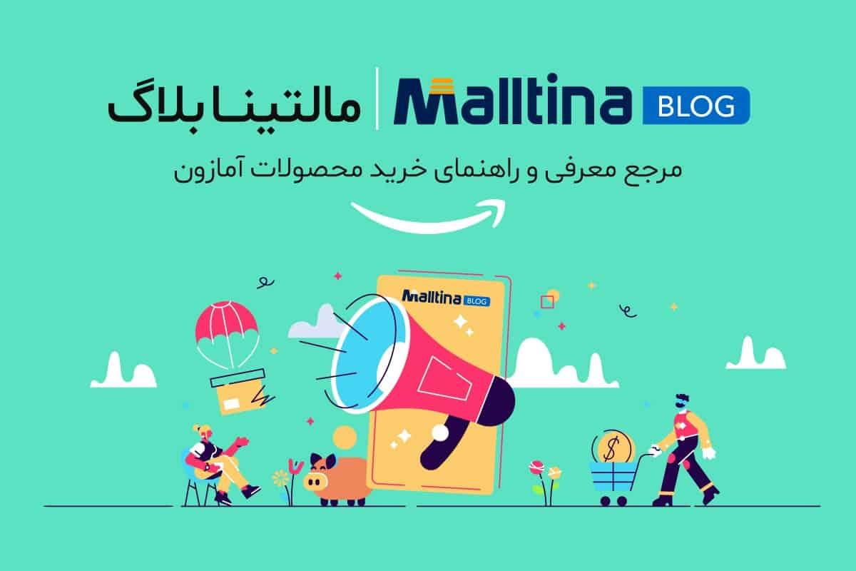 مالتینا بلاگ