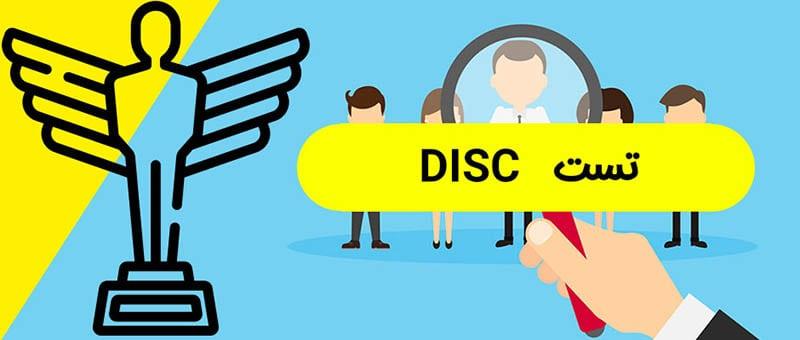 تست DISC